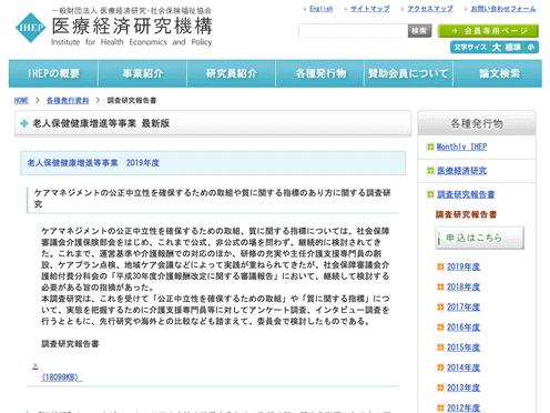 医療経済研究機構(IHEP)