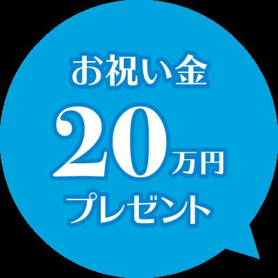 入社祝い金20万円をプレゼント